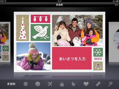 iPad_121228cards05