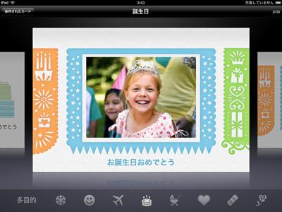 iPad_121228cards05a