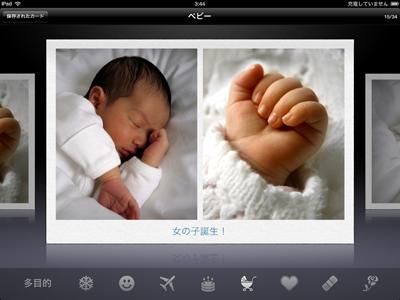 iPad_121228cards05b