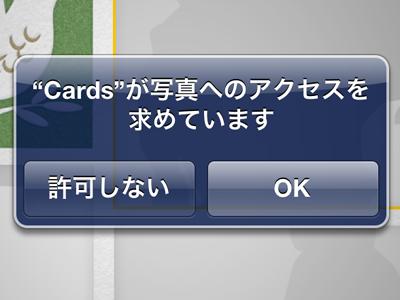 iPad_121228cards06