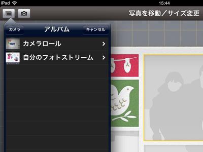iPad_121228cards08