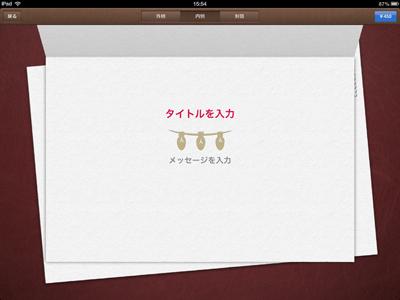 iPad_121228cards13