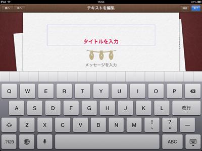 iPad_121228cards14