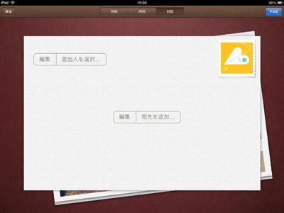 iPad_121228cards15