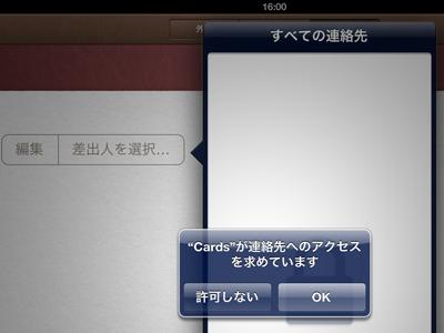 iPad_121228cards16