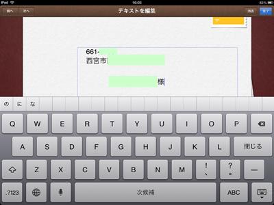 iPad_121228cards21
