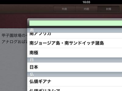 iPad_121228cards22