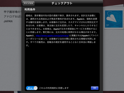 iPad_121228cards23