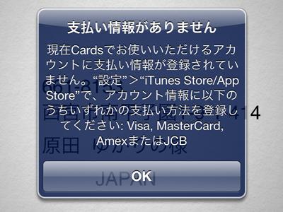iPad_121228cards25
