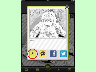 iPad_130106漫画カメラ11