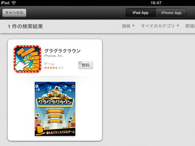 iPad_130128グラク02