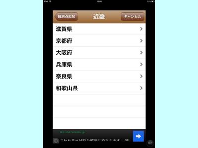 iPad_130117インフルエンザ08