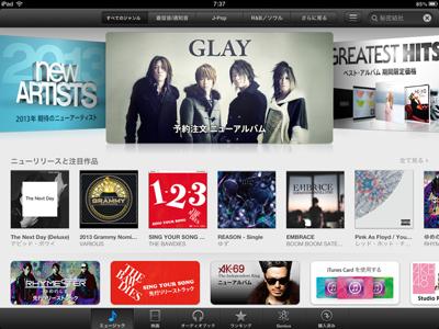 iPad_130110小文字05
