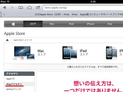 iPad_130123充電02a