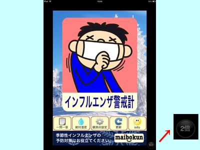 iPad_130117インフルエンザ02