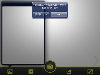 iPad_130106漫画カメラ15a
