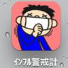 iPad_130117インフルエンザ01