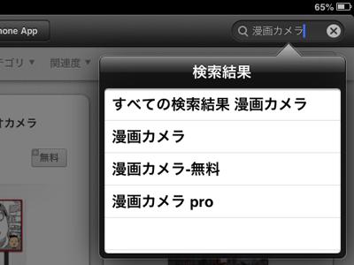 iPad_130106漫画カメラ01