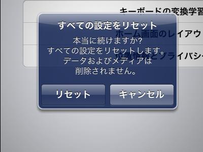 iPad_130121充電05