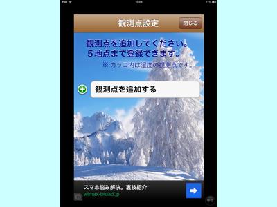 iPad_130117インフルエンザ06