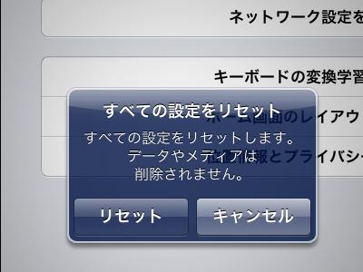 iPad_130121充電04
