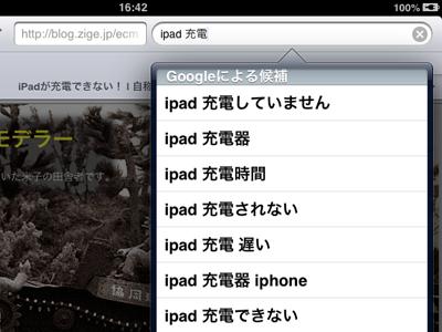 iPad_130120充電02