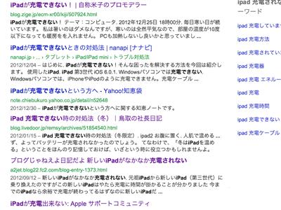 iPad_130120充電03