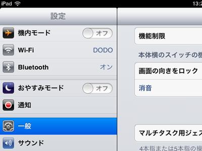 iPad_130121充電01
