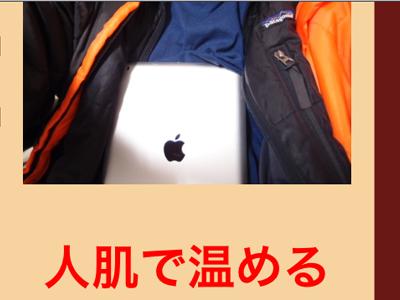 iPad_130120充電04