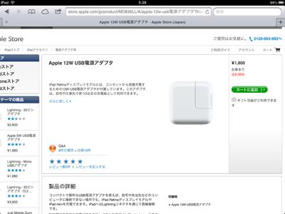 iPad_130123充電06