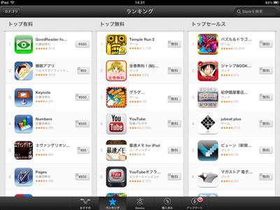 iPad_130128グラク03