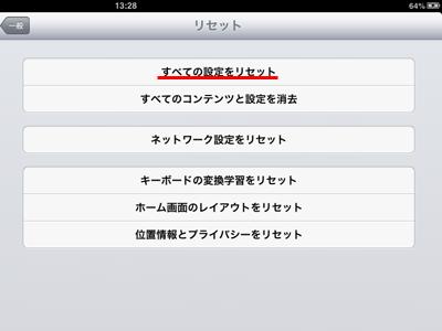 iPad_130121充電03
