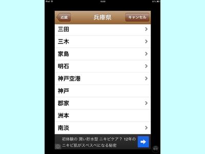 iPad_130117インフルエンザ09