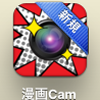 iPad_130106漫画カメラ03