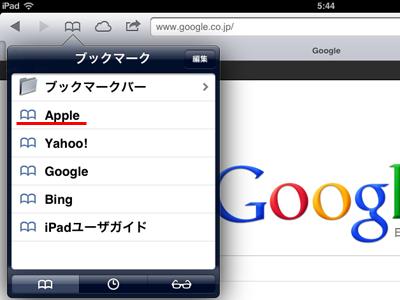 iPad_130123充電01