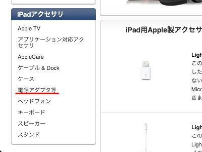 iPad_130123充電03