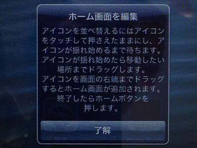 iPad_130121充電09