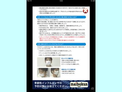 iPad_130117インフルエンザ04