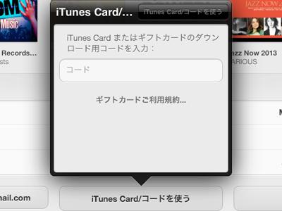 iPad_130110小文字06