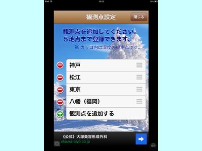 iPad_130117インフルエンザ10