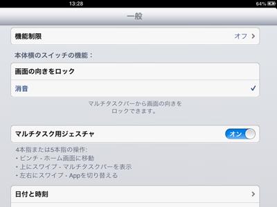 iPad_130121充電02