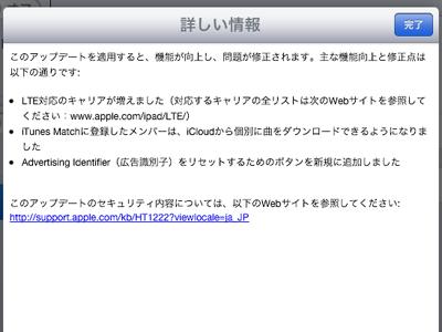 iPad_130130バージョンアップ03