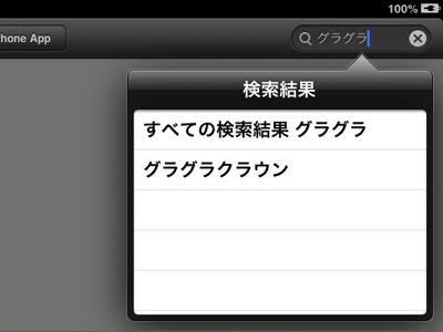 iPad_130128グラク01