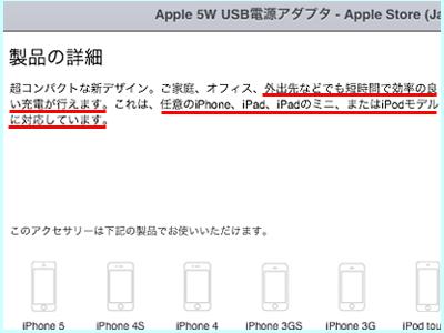 iPad_130123充電09