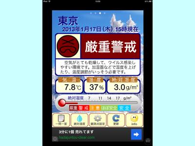 iPad_130117インフルエンザ13