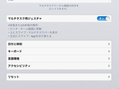 iPad_130121充電03a