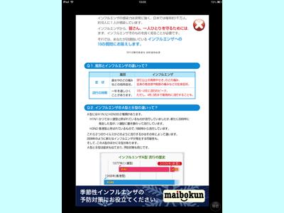 iPad_130117インフルエンザ03