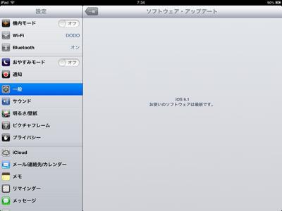 iPad_130130バージョンアップ02b