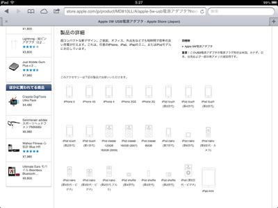 iPad_130123充電08