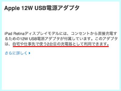 iPad_130123充電07